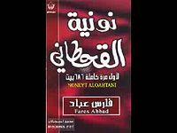 نونية القحطاني - بصوت فارس عباد « مدونة الشمس الاسلامية.www.da3wa.khalij.co.cc.flv