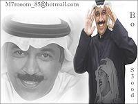 عبدالله الرويشد يابنفسج.mp3