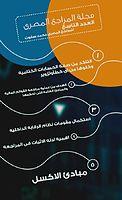 حصريا مجله المراجع المصرى العدد التاسع