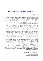 رعاية الاسلام للطفل من الجنين الى الفطام.doc