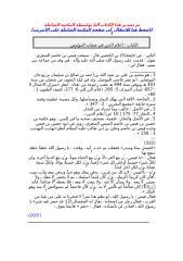 أعلام الدين في صفات المؤمنين 002.doc
