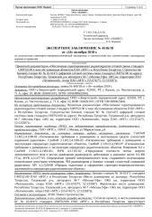 4516 - 16-01472 - РТ, Тукаевский р-н, автодорога М-7 «Москва-Уфа» 1065 км,.docx