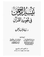 تيسير الرحمن في تجويد القرآن_سعاد عبد الحميد.pdf