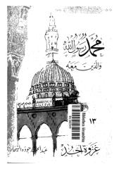 محمد رسول الله و الذين معه -- عبد الحميد جودة السحار ج13  غزوة أحد.pdf