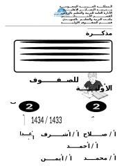 مذكرة الأنشطة لغتي الفصل الدراسي الثاني 1434 هـ.docx