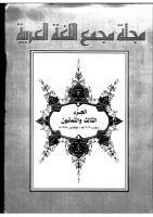 مجلة مجمع اللغة العربية - الجزء الثالث والثمانون