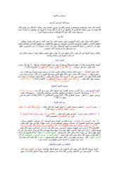 رمضان و التوبة.doc