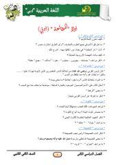 Arabic_adabi مراجعة نهاية ترم اول 2ث عربي ادبي.pdf