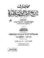 تاريخ الأمم الإسلامية