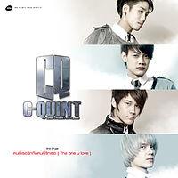 C - Quint - คนที่เธอรักกับคนที่รักเธอ.mp3