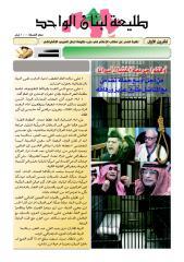 طليعة لبنان شهر تشرين أول  2014  110.pdf