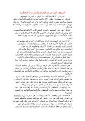 (01) الموقف الإيراني في العراق والمنزلقات الخطيرة.doc