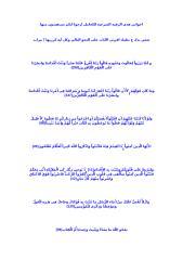 الرقيه الشرعيه لتثبيت الحمل   -رقية الحمل.docx