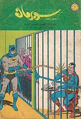 superman051.cbr
