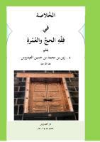 الخلاصة في فقه الحج والعمرة بقلم  د.زين العيدروس - موافق للمطبوع.pdf