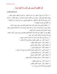التقويم 2.pdf