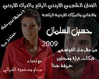 الفنان الاردني الرائع حسين السلمان دبكات درازة نار حريقة 2009 من مهرجان القواسمي مع تحيات صدام ومحمود الغزالي.mp3
