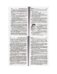 anbu mozhi kettu vittal -3-js.pdf