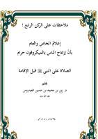 ثلاث رسائل  بعد التصحيح النهائي بقلم د. زين محمد العيدروس - موافق للمطبوع.pdf