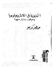 البنيويه في الانثروبولوجيا و موقف سارتر منها.pdf