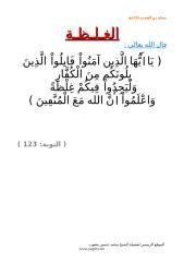 فتاوى (11).doc
