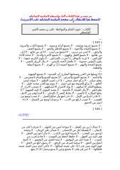 عيون الحكم والمواعظ علي بن محمد الليثي الواسطي 002.doc