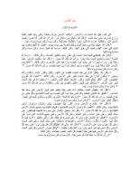 الكتاب المقدس العهد القديم.pdf