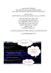 MHDD شرح برنامج.docx