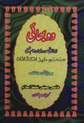 mawdudi khomeni 2 bhai.pdf